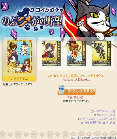 File:Nobunyagayabou-yahoogacha.jpg