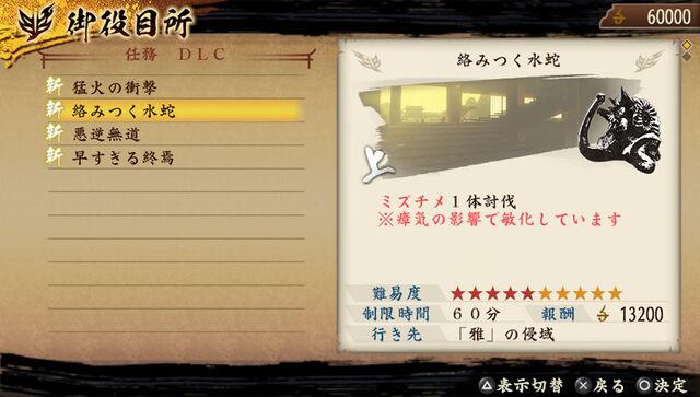 File:Mission 6 Set 2 (TKDK DLC).jpg