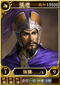File:Zhang Liao Card (ROTK12TB).jpg