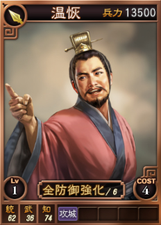 File:Wenhui-online-rotk12.jpg