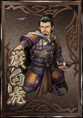 Yan Baihu 2 (DWB)