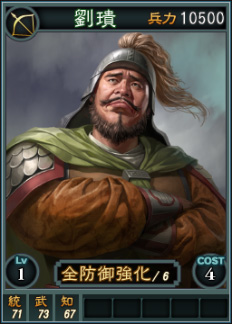 File:Liugai-online-rotk12.jpg