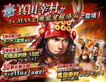Yukimura Sanada 10 (1MNA)