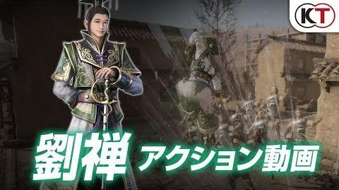 『真・三國無双8』劉禅アクション動画