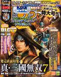 Famitsu Magazine Cover (DW8)