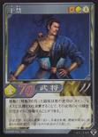 Yu Jin (DW5 TCG)