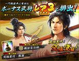 Nobunaga15-100manninnobunaga