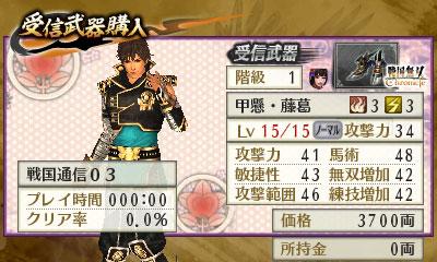 File:Swchr2nd-weeklysengoku-03weapon.jpg