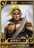 Zhanghe-online-rotk12