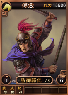 File:Fuqian-online-rotk12.jpg
