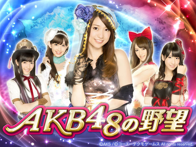 File:Akb48yabou-mainvisual.jpg