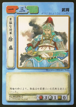 Xu Sheng (ROTK TCG)