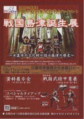 File:Sw4-shimazubday-flyer.jpg