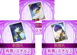 Hajime Arima - Battle Talisman (HTN6GR DLC)
