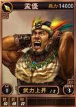 Mengyou-online-rotk12
