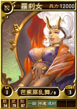 File:Princessironfan-rotk12taisenban.jpg