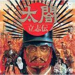 Taiko-cover