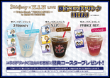 Triple Road Trickster Drinks (TMR)
