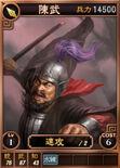 Chenwu-online-rotk12