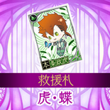Masatora Honjo - Butterfly Talisman (HTN6GR DLC)