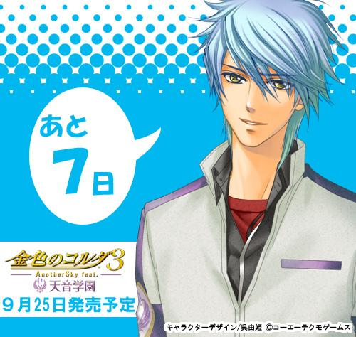 File:Corda3as-amane-countdown03.jpg