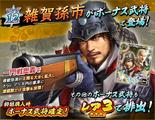 Magoichi Saika 7 (1MNA)