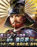 Hideyoshi Toyotomi 15 (1MNA)