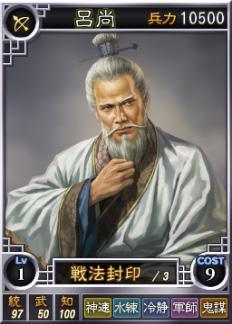 File:Lushang-online-rotk12pk.jpg