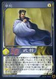 Hua Tuo (DW5 TCG)