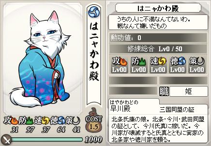File:Ladyhayakawa-nobunyagayabou.jpeg