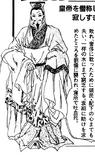 Yuan Shu (SKS)