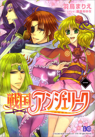 File:Angelique-sengoku-vol1cover.jpg