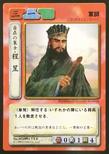 Cheng Yu (ROTK TCG)