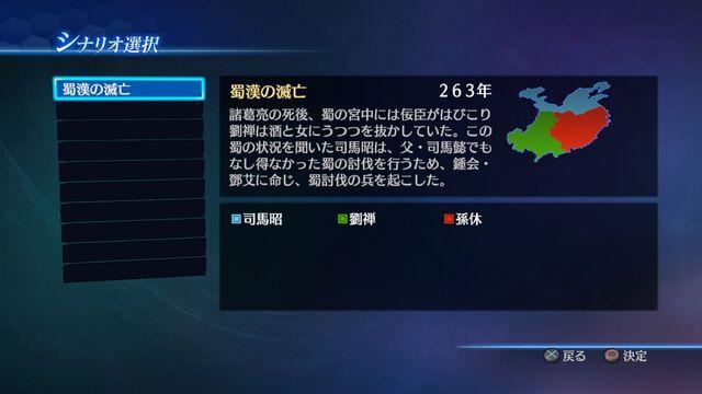 File:Scenario Set 7-1 (DW8E DLC).jpg