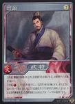 Jia Xu (DW5 TCG)