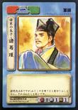 Zhuge Jin (ROTK TCG)