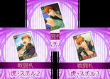 Masatora Honjo - Battle Talisman (HTN6GR DLC)