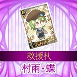Murasame Satoya - Butterfly Talisman (HTN6GR DLC)