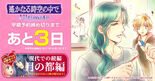Tomomasa2-countdown-haruka ultimate
