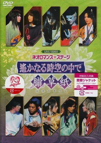 File:Haruka-oborosoushi-dvdcover.jpg