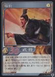 Zhang Song (DW5 TCG)