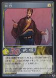Tian Feng (DW5 TCG)