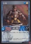Zhu Jun (DW5 TCG)