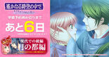 Takamichi2-countdown-haruka ultimate