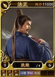 Fazheng-online-rotk12