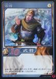 Lei Bo (DW5 TCG)