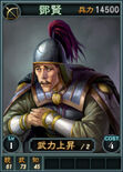 Dengxian-online-rotk12