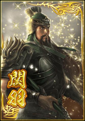 File:Guan Yu (DWB).png