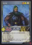 Yan Yan (DW5 TCG)