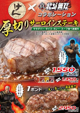 File:Shinhokuto-collabmenu-poster.jpg
